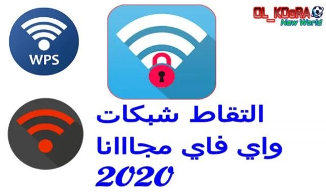 أسهل طريقة لفتح جميع شبكات واي فاي 2021 wifi _ برنامج معرفة كود الواي فاي