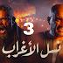مسلسل نسل الأغراب الحلقة 3.. أحمد السقا يفشل في إيجاد والدة أمير كرارة
