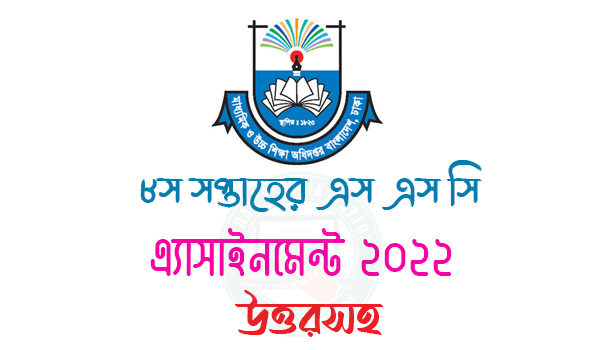 SSC 8th Week Assignment 2022 All Subject