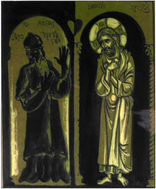 Αποτέλεσμα εικόνας για ο μέγας ιεροεξεταστής