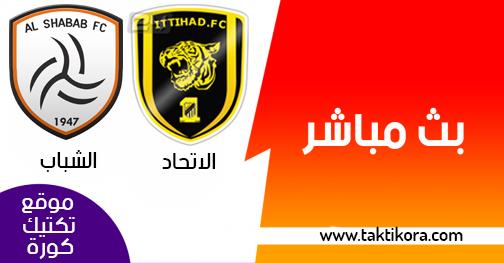 مشاهدة مباراة الاتحاد والشباب بث مباشر بتاريخ 29-01-2019 الدوري السعودي