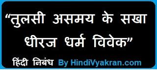 """Hindi Essay on """"Tulsi asamay ke Sakha Dheeraj Dharam Vivek"""", """"तुलसी असमय के सखा धीरज धर्म विवेक हिंदी निबंध"""""""