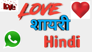 Love Status and Shayari In Hindi 2021