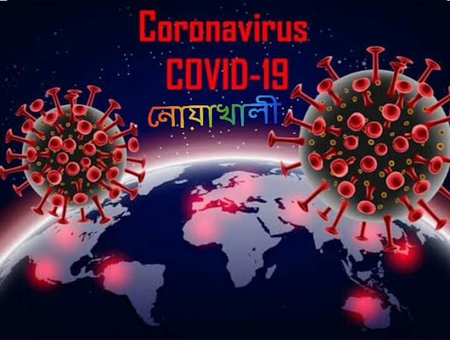 coronavirus-noakhali-md-ibrahim