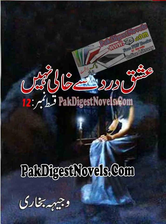 Ishq Dard Se Khali Nahi Episode 12 Novel By Wajeeha Bukhari Pdf Free Download