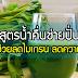 เเจกสูตรน้ำคื่นช่ายปั่น ดื่มช่วยลดไมเกรน ลดความดัน บำรุงหัวใจ
