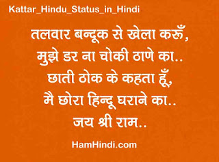 Kattar Hindu Ram Bhakt Status in Hindi