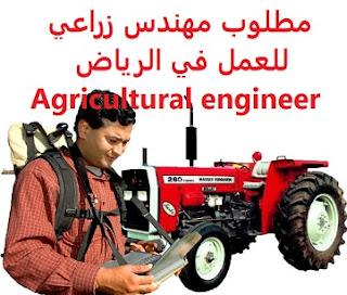 المؤهل العلمي : بكالوريوس هندسة زراعية