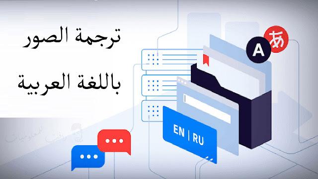 طريقة ترجمة الصور اونلاين الى اللغة العربية بدون تطبيقات