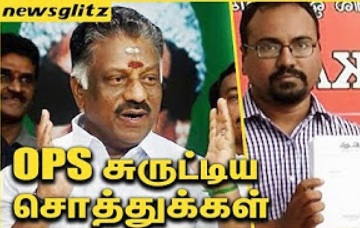 Arappor Iyakkam Expose OPS's Assets