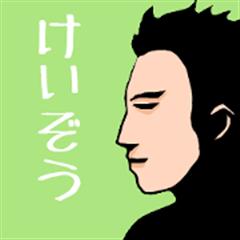 Name sticker for various Keizo