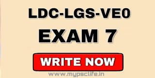 PSC Model Exam For Kerala Psc Students : Free Online Exam 7