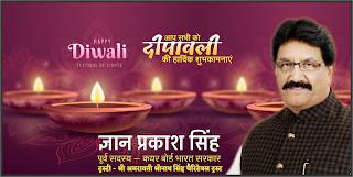 *Ad : श्रीमती अमरावती श्रीनाथ सिंह चैरिटेबल ट्रस्ट के ट्रस्टी एवं कयर बोर्ड भारत सरकार के पूर्व सदस्य ज्ञान प्रकाश सिंह की तरफ से दीपावली की शुभकामनाएं*
