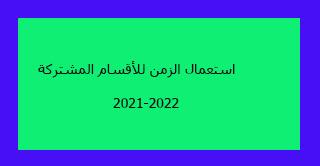 استعمال الزمن للأقسام المشتركة 2021-2022