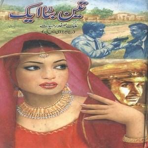 Teen Bata Ek Novel By Malik Safdar Hayat