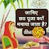 Chhat puja kiun manaya jata hai