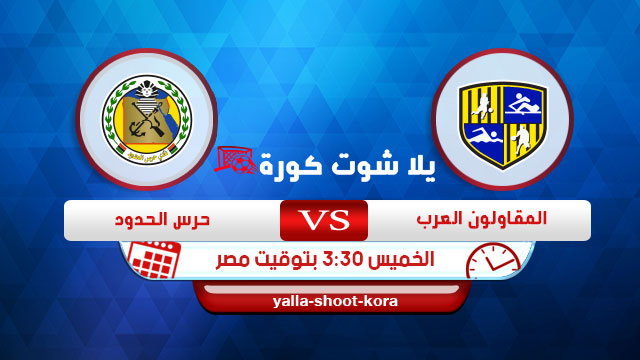 arab-contractors-vs-haras-el-hedoud