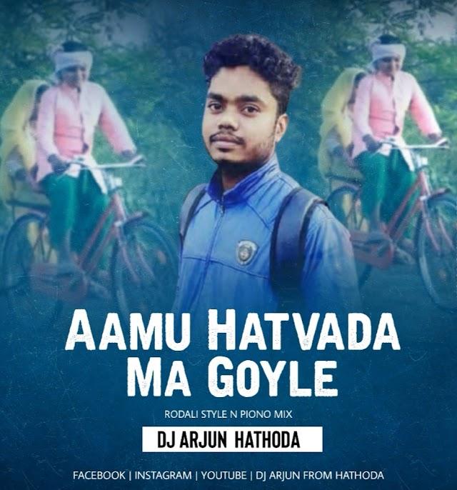 2021 New Aamu Hatvada Ma Goyle (RODALI STYLE N PIONO MIX) DJ ARJUN FROM HATHODA.mp3 www.djasdelad.in