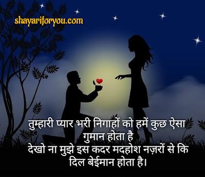 Hindi romantic shayari / English romentic shayari/ shayari photo/ shayari image