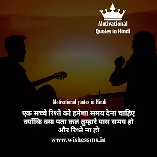 inspirational thoughts in hindi, best motivational thoughts in hindi, motivational thoughts on success in hindi, best inspirational thoughts in hindi, some inspirational thoughts in hindi, good morning inspirational thoughts in hindi, inspirational thoughts in hindi with pictures, hindi inspiring thoughts, inspiring thoughts in hindi with images, good inspirational thoughts in hindi, great motivational thoughts in hindi, motivational and inspirational thoughts in hindi