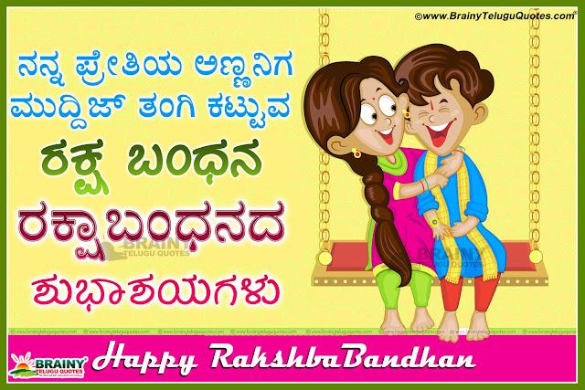 Nice Kannada Raksha Bandhan Wishes and SMS Images, Free Raksha Bandhan HD Wallpapers with Nice Images, Raksha Bandhan Greeting Cards Free, Top Raksha Bandhan Images in Kannada Language, Good Kannada Raksha Bandhan Wishes and Online Quotations, Top Sister Raksha Bandhan Quotes Images, Brother & Sister Love Raksha Bandhan Quotes in Kannada Language, 2019 Happy Raksha Bandhan Greetings with Kannada Quotations online, Kannada Raksha Bandhan images free with best Kannada Raksha Bandhan SMS, Raksha Bandhan Quotes in Kannada Language, Raksha Bandhan Messages in Kannada with Photos, Raksha Bandhan Shayari in Kannada Language.