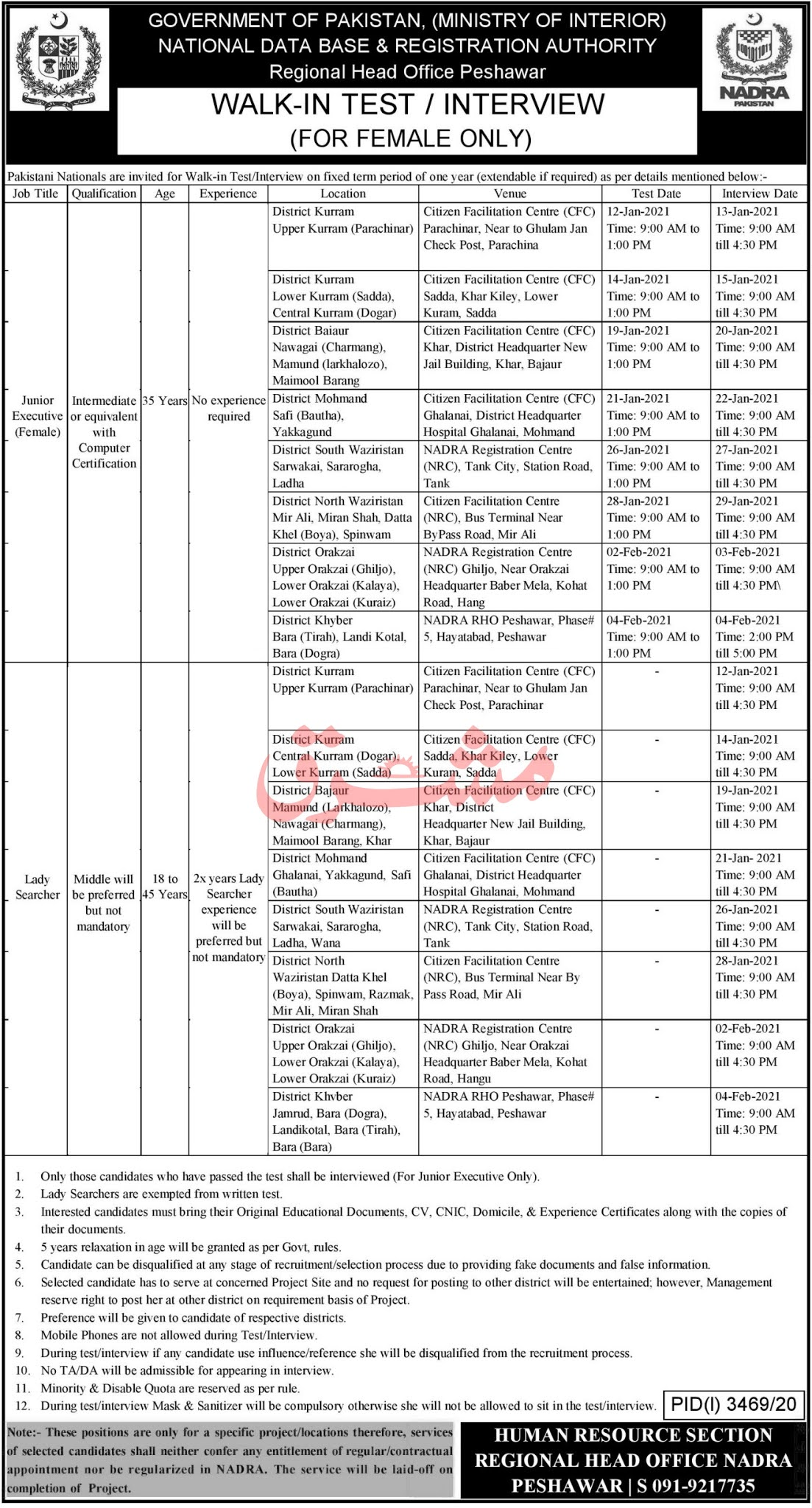 ehsaas.labour.nadra.gov.pk - NADRA ONLINE - NADRA NICOP - NADRA Card - Pakistan NADRA CARD - NADRA Jobs 2021 - National Database And Registration Authority Jobs 2021 - NADRA Pakistan - NADRA Database - NADRA Office - CNIC NADRA Verification
