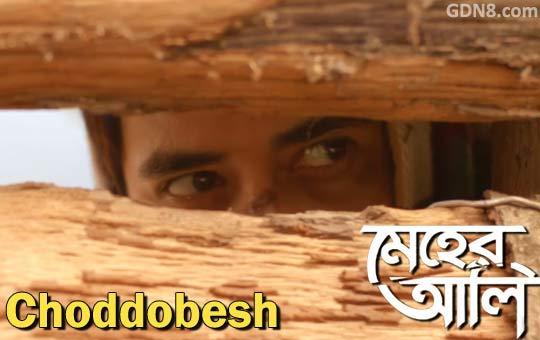 Choddobesh - Meher Aali - Hiran Chatterjee