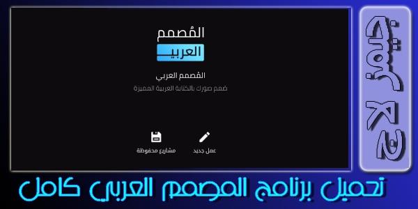 تحميل برنامج المصمم العربي للاندرويد والايفون