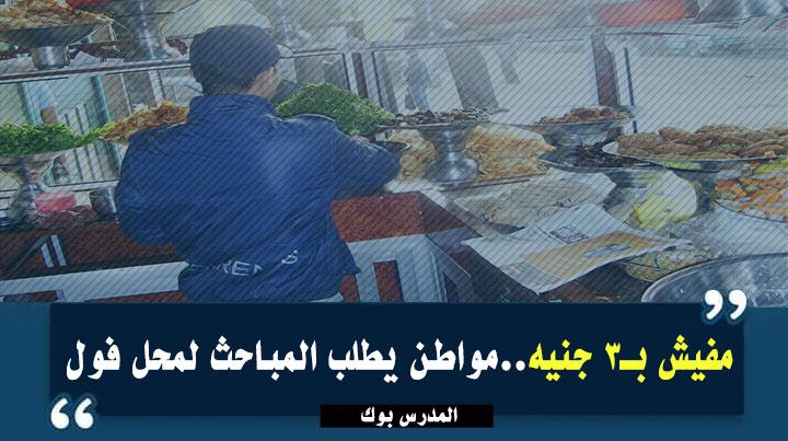 لإصراره على بيع الفول بـ5جنيهات.. مواطن يتهم صاحب محل بالامتناع عن البيع