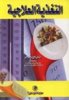 كتاب التغذية العلاجية