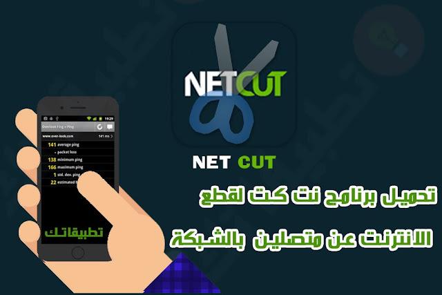 تحميل برنامج نت كت Netcut 2017 قطع النت عن المتصلين