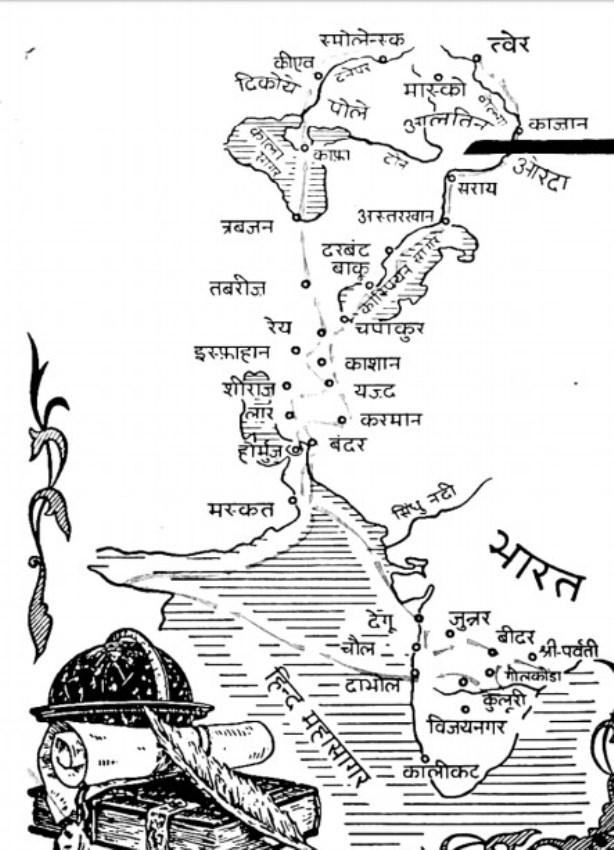 afanasy-nikitin-ki-bharat-yatra-vladimir-pribitkov-अफ़नासी-निकीतन-की-भारत-यात्रा-व्लादिमीर-प्रिबीत्कोव