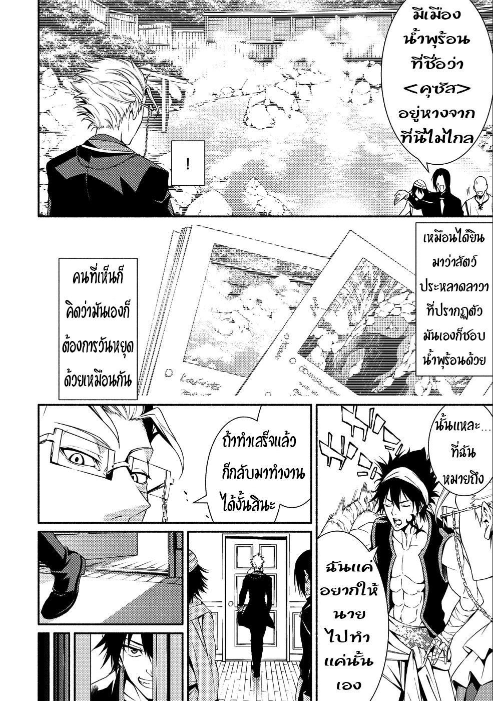 อ่านการ์ตูน Saikyou Party no Zatsuyougakari Ossan wa Muriyari Kyuuka o Tora Sareta you desu ตอนที่ 1 หน้าที่ 11