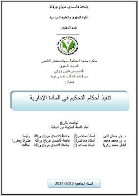 مذكرة ماستر: تنفيذ أحكام التحكيم في المادة الإدارية PDF