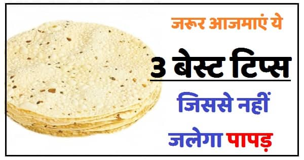 How to Roast Papad on Stove - Papad Senkne ke Lie 3 Tips - hindi fun box
