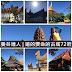 【泰國 曼谷】KLOOK  遠的要命的古城72府
