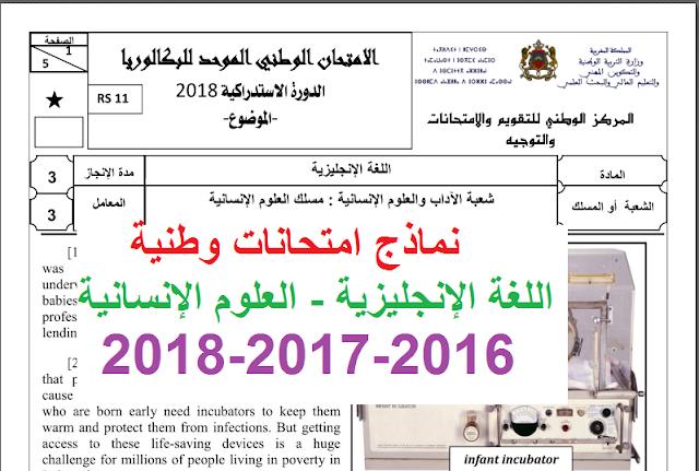 نماذج امتحانات وطنية في مادة اللغة الإنجليزية مسلك العلوم الإنسانية 2016-2017-2018