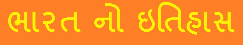 atulya bharat book in gujarati pdf free download