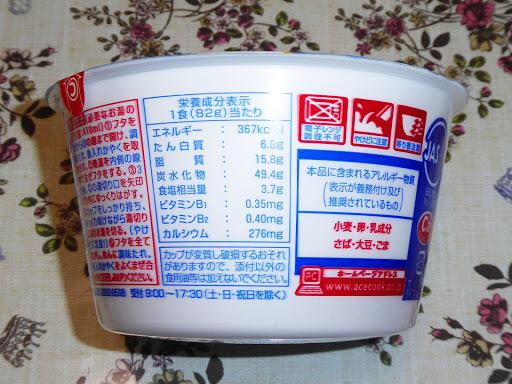 【エースコック】ふじっ子塩こんぶ使用 塩焼そば