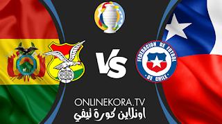 مشاهدة مباراة تشيلي وبوليفيا القادمة بث مباشر اليوم  18-06-2021 في كوبا أمريكا