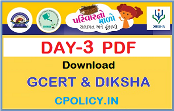 Parivar No Malo Salamat Ane Hunfalo Day-3 Pravutti PDF Download