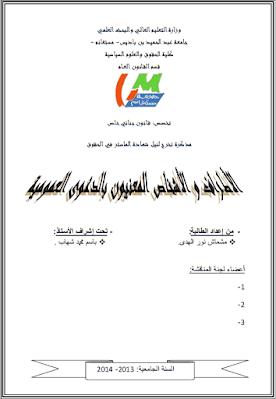 مذكرة ماستر: الأطراف والأشخاص المعنيون بالدعوى العمومية PDF