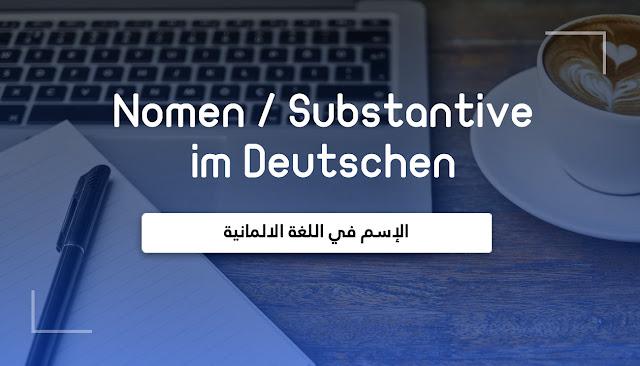 الإسم في اللغة الالمانية  Nomen / Substantive im Deutschen