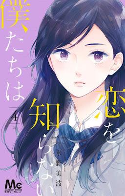 mangá shoujo 'Koi o shiranai bokutachi wa' ganha primeiro PV