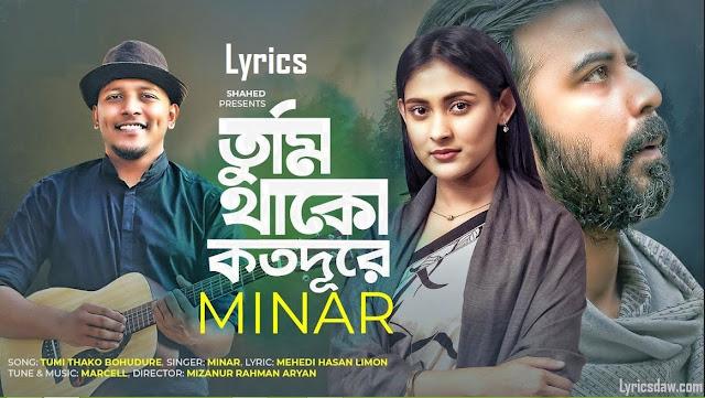 Minar Rahman Tumi Thako Kotodure Lyrics