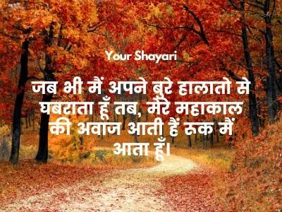 bholenath quotes