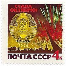 Selo Revolução de Outubro