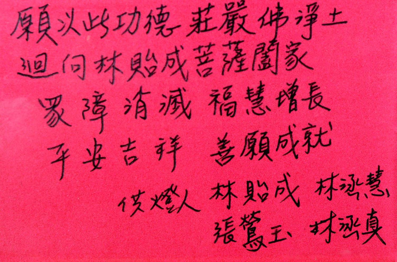 老實修行,以戒為師: 代 林貽成菩薩闔家供燈(七週,每週一次)