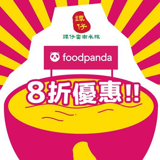 譚仔雲南米線: foodpanda 減$30 優惠碼 至12月31日