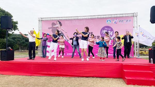 救國團彰化縣團委會新女性運動 活力WOMEN動起來